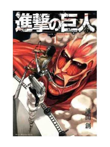 shingeki-no-kyojin-1-el-ataque-de-los-titanes-1.jpg?cache=1