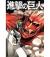 L'ATTACCO DEI GIGANTI 001 - versione jap - ATTACK ON TITAN JP